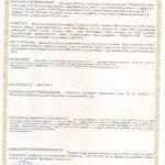 Сертификат на Котлы паровые