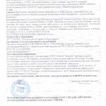 Декларация на горелки на отработанном масле Прометей