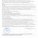 Декларация Котлы ОйлТерм КВЖ/КВТ